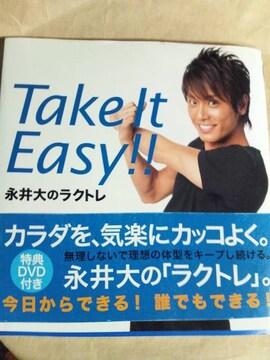 永井大のラクトレDVD 付 Take it easy !!