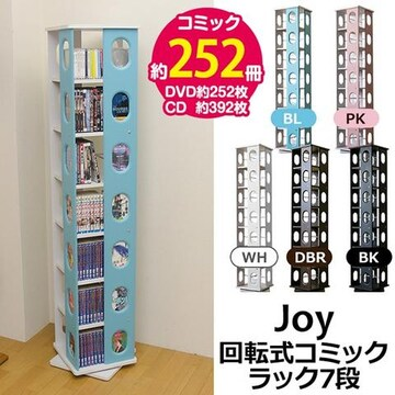 Joy 回転式コミックラック7段 IH-03