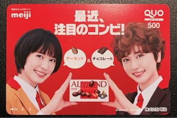 非売品 当選品 新垣結衣 MEIJI QUOカード 500円