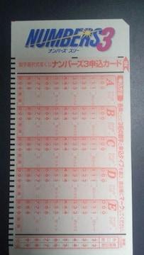 みずほ銀行、宝くじナンバーズ3申込カード20枚