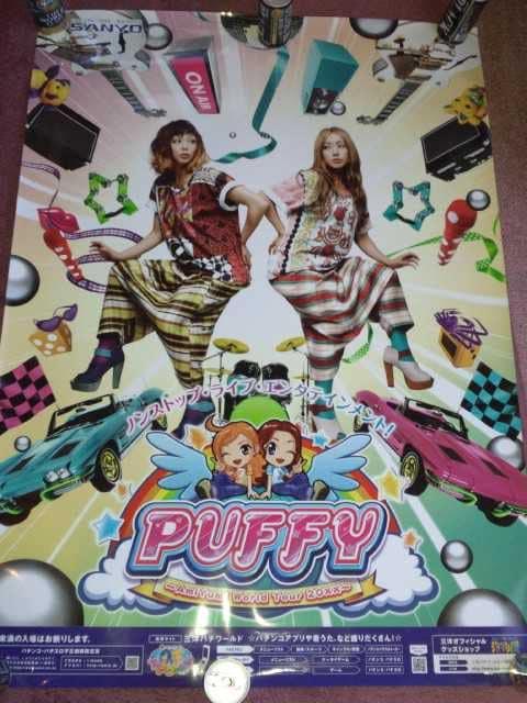 送料格安〓【パチンコ PUFFY】非売品プロモーションポスター < タレントグッズの