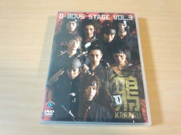 DVD「D-BOYS STAGE vol.3 鴉〜KARASU〜10」舞台 遠藤雄弥●