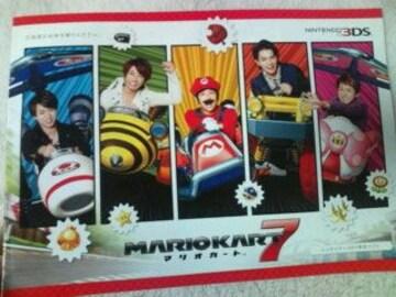 MARIOKART7 マリオカートセブン カタログ1冊◆嵐 松潤大野櫻井