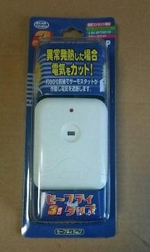 ★3個口セーフティタップ サーモスタット作動により電気を遮断