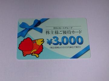 すかいらーく株主様ご優待カード 3,000円 新品 ゆうパケット