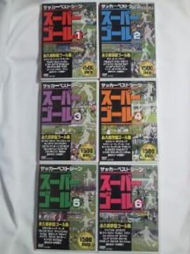 サッカー SOCCER ベストシーン スーパーゴール 6巻セット 永久保存版  海外 DVD