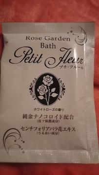 プチフルール*ホワイトローズ*入浴剤
