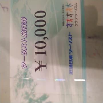 近畿ツーリスト旅行券1万円  最安送料63円から可