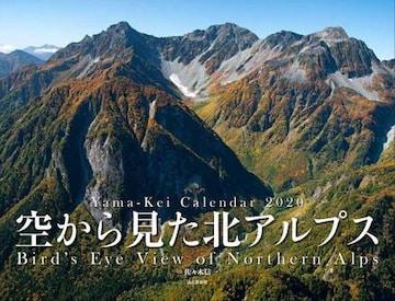 カレンダー2020 空から見た北アルプス (ヤマケイカレンダー2020)