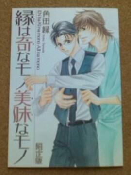 ◆BL小冊子/縁は奇なモノ美味なモノ/角田緑