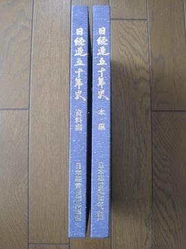 日経連五十年史 本編・資料編