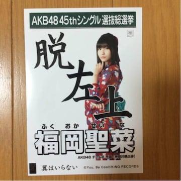 AKB48 福岡聖菜 翼はいらない 生写真