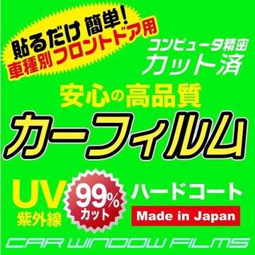 マツダ CX-5 KEEFW フロントドア用カット済みカーフィルム