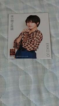 NMB48 床の間正座娘 城恵理子特典写真