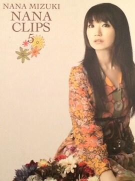 激安!超レア!☆水樹奈々/NANA CLIPS5☆初回限定盤BD1枚組/超美品