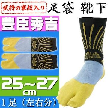 豊臣秀吉 家紋入り 靴下 1足 足袋(たび)タイプの靴下 Yu012