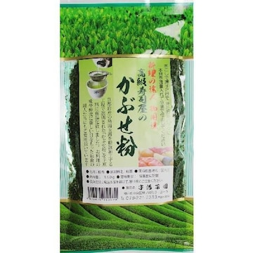 高級寿司屋のかぶせ粉150g 1袋 料理の達人御用達のお茶をご家庭