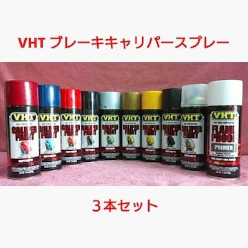 VHT 耐熱塗料「ブレーキキャリパースプレー」3本セット
