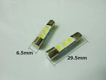 送料無料 12V T6.3×31mm(29.5mm) 白 LED バニティランプ2個