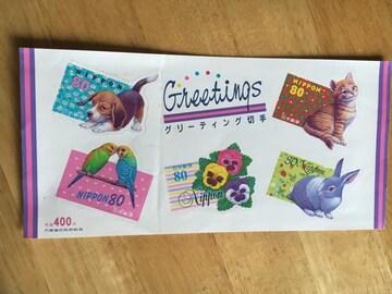 グリーティング切手
