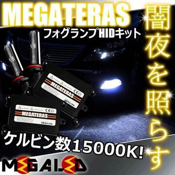 mLED】レクサスLS600hl前期中期/フォグランプHIDキット/HB4/15000K