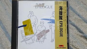 海援隊(武田鉄矢) エピローグ ベスト 84年盤