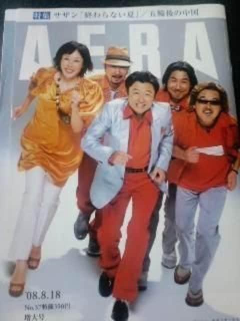 【サザンオールスターズ】終わらない夏・AERA・桑田佳祐  < タレントグッズの