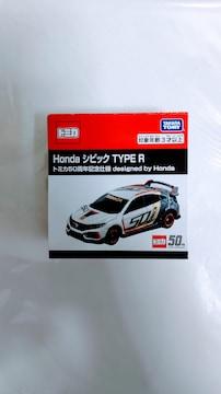 トミカ50周年記念仕様HondaシビックTYPE R