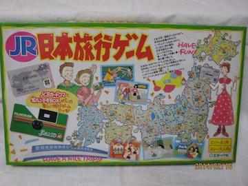 JR日本旅行ゲーム
