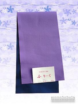 【和の志】日本製◇リバーシブル半幅帯◇藤色系×紺系◇295