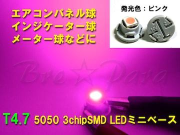 ★最新T4.7 3chipSMD ピンクLED 3個★メーター照明 エアコンパネル球