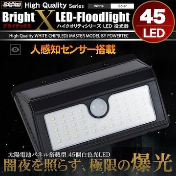 ★ソーラーパネル付 LEDセンサーライト  【45LED】