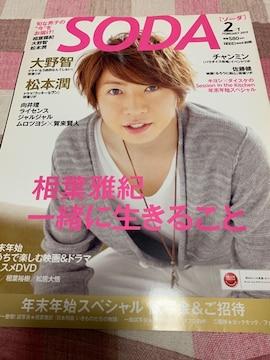 ★1冊/SODA 2012.2
