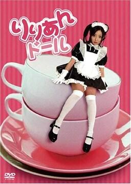 ◆りりあん ドール [DVD+CD・2枚組]