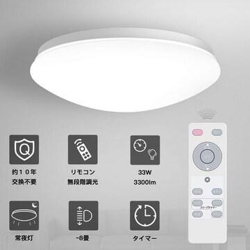 LEDシーリングライト 6〜8畳 33W調光タイプ