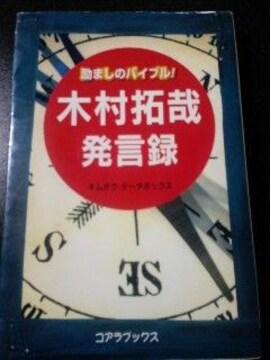 絶版【木村拓哉】発言録・キムタク・SMAP