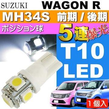 ワゴンR ポジション球 T10 LED 5連砲弾型 ホワイト 1個 as02