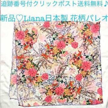 送料無料 新品 リアナ 花柄 国産 パレオ 白 紫 ピンク m