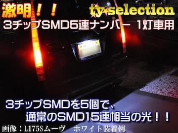 Mオク】ムーヴL175S/185S系/1灯車用ナンバー灯全方位照射型15連ホワイト