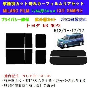 トヨタ bB NCP3# カット済みカーフィルム リア