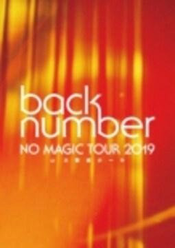 即決 back number NO MAGIC TOUR 2019 2DVD 初回盤 新品