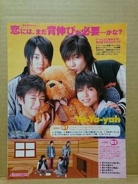 切り抜き[131]Myojo2006.1月号 Ya-Ya-yah 八乙女光・薮宏太