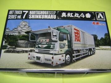 アオシマ 1/32 アートトラック No.7 丸美グループ成田商事 真紅丸4番