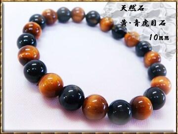 [金運UP] 二色虎目�A【タイガーアイ】AAA≡10mm