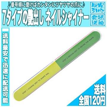 ピカピカの爪に♪ ツヤケア 爪磨きシャイナー 送料120円