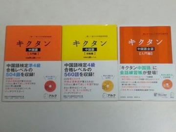 本+CD[中国語] アルク キクタン 単語/会話 3冊