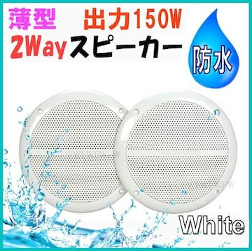 最大出力 150 W 2WAY 薄型 防水 丸型 スピーカー 白色 2個