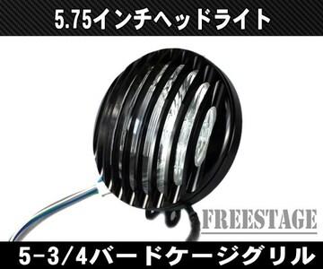 汎用バードケージグリル5.75インチヘッドランプ
