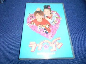 【中古DVD】 ラブ★コン 2枚組