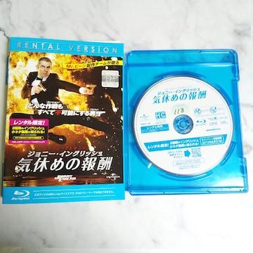 Blu-ray★映画『ジョニー・イングリッシュ 気休めの報酬』★